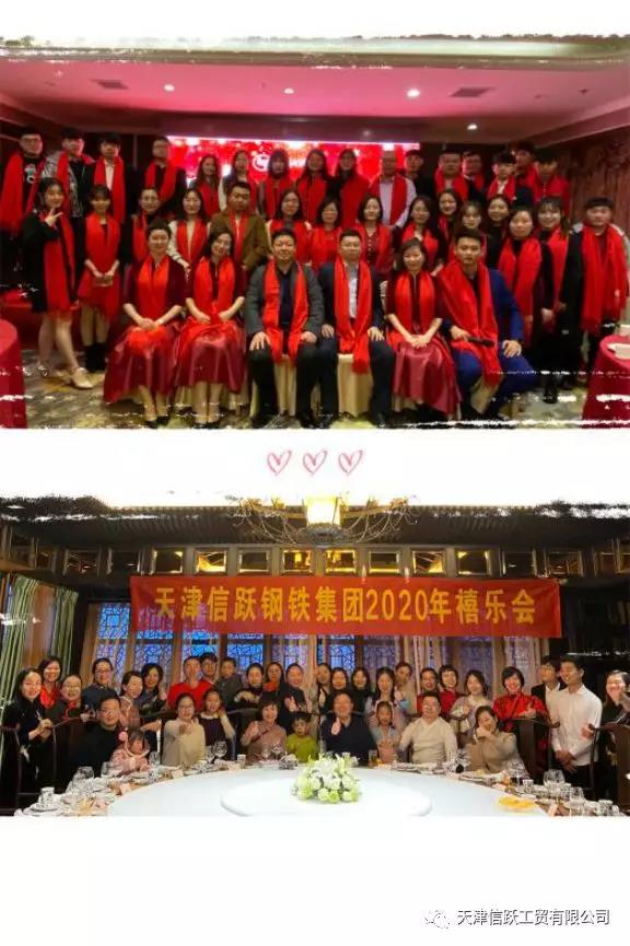 Tianjin Xinyue Steel Group's Annual Party